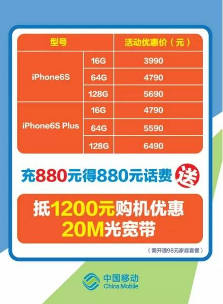 常州v主题IPhone6s只要3990元!-吉号吧华为p8主题手机下载图片