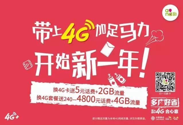 上海移动:流量、话费、宽带多重福利,加足马力开启新年!5.jpg