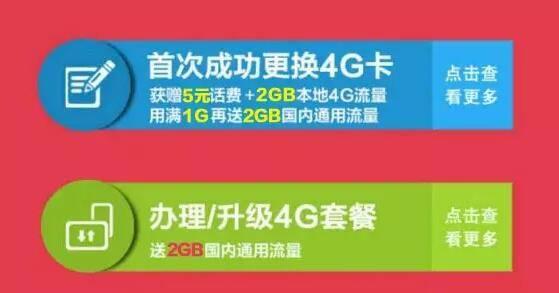 上海移动:流量、话费、宽带多重福利,加足马力开启新年!6.jpg