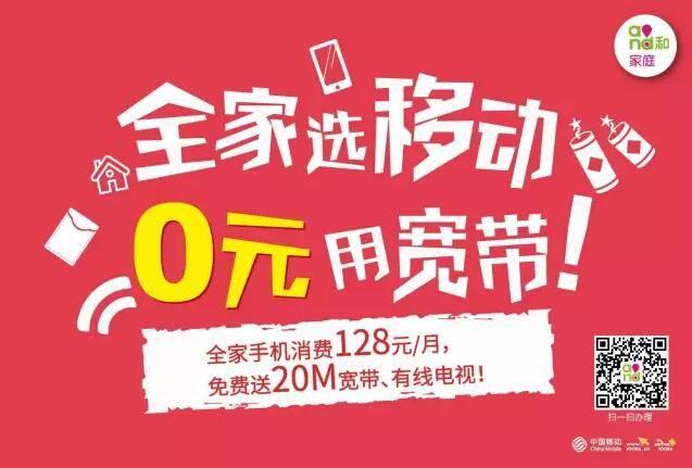 上海移动:流量、话费、宽带多重福利,加足马力开启新年!7.jpg