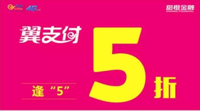 北京电信闹元宵:任性消费,任性返 消费满100元返40元3.jpg