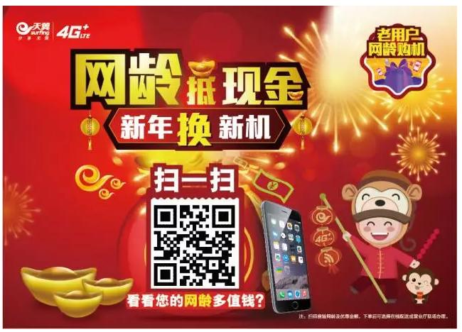 滁州电信:快来测测你的手机网龄,网龄还能当钱花!3.png