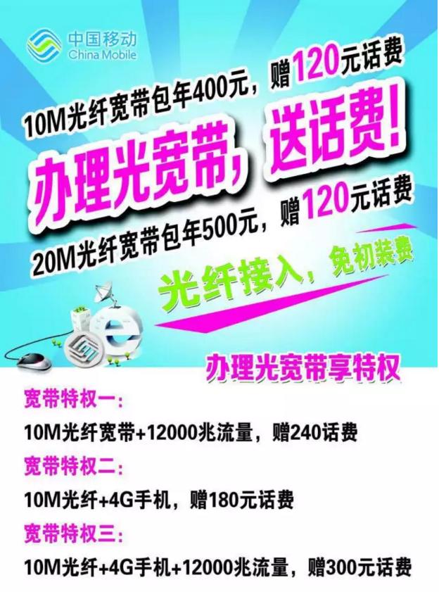 白城移动:中国移动有线宽带入户啦,优惠多多哟2.png
