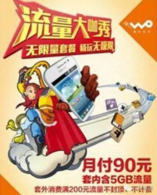 免费WIFI陷阱多,汉中联通流量咖为你保驾护航!