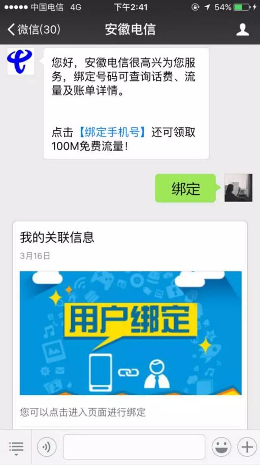 阜阳电信:送好友100M流量,自己还得2元话费!