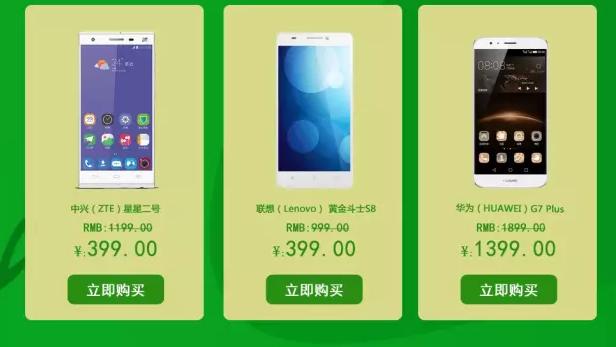 """赤峰联通:中国联通""""沃惠全城""""促销活动--iPhone6S直降500元"""