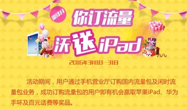 """赤峰联通:中国联通手机营业厅""""订流量沃送iPad&读账单赢话费""""活动"""