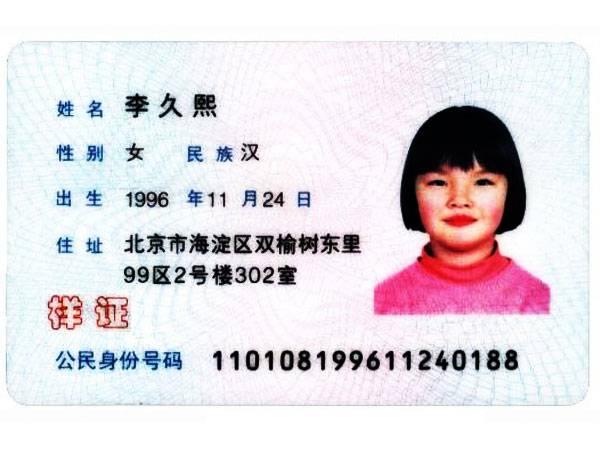 游戏注册身份证号码
