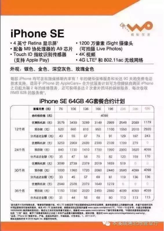 iPhone SE 在本溪联通北地营业厅等着您!