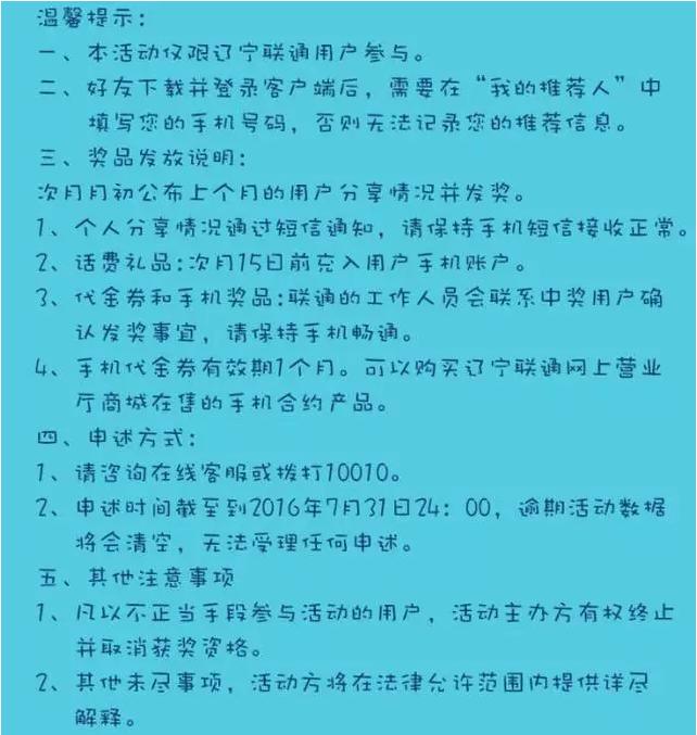 朝阳联通:白送话费快来领取吧