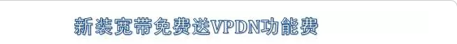 """湖州联通:""""税信通""""用联通,新装宽带免费送VPDN!"""