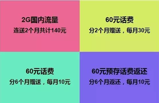 内江移动:存60送320啦!