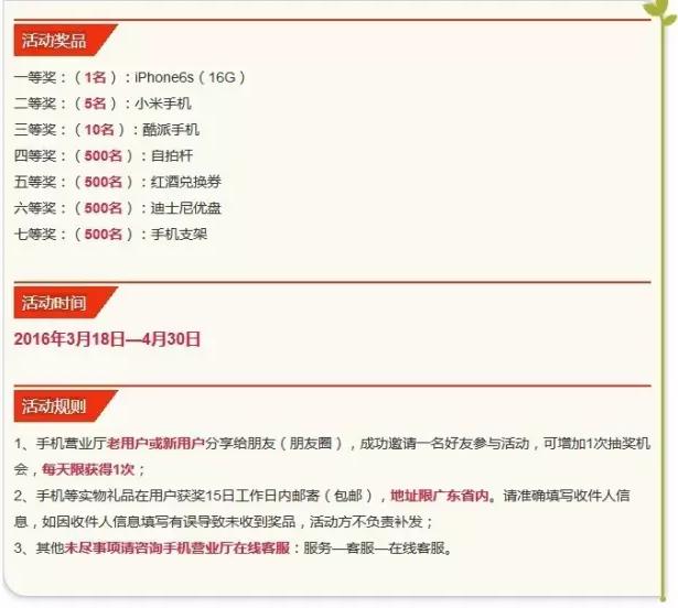 广东联通:【手机营业厅新用户免费抽iPhone】春暖花开,就怕你不来!