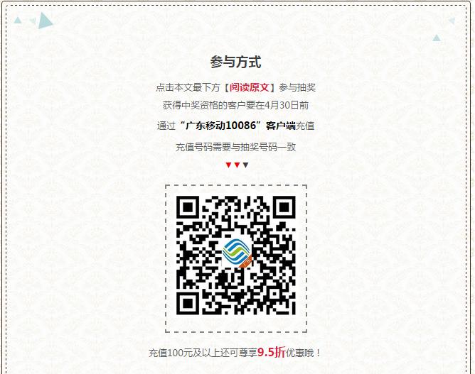 梅州移动:iPhone6+300万份流量,说送就送!