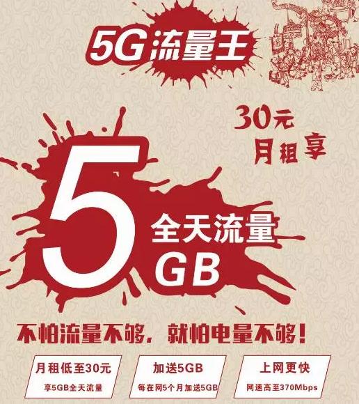 汕尾联通:【流量时代】5 G 流量王重磅来袭!