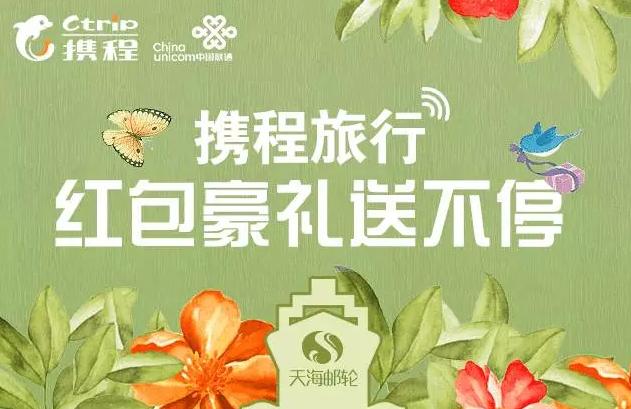 安阳联通:携程200M全国流量免费送,要不?