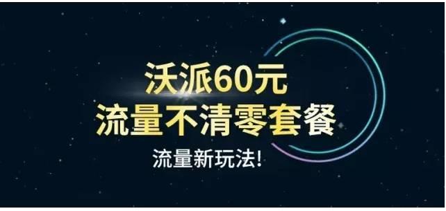 """鄂州联通:60元月享2GB流量,流量不清零还能""""欢乐送""""!"""