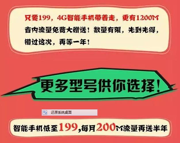 保山移动:4G下乡农民致富,智能手机仅需199元!