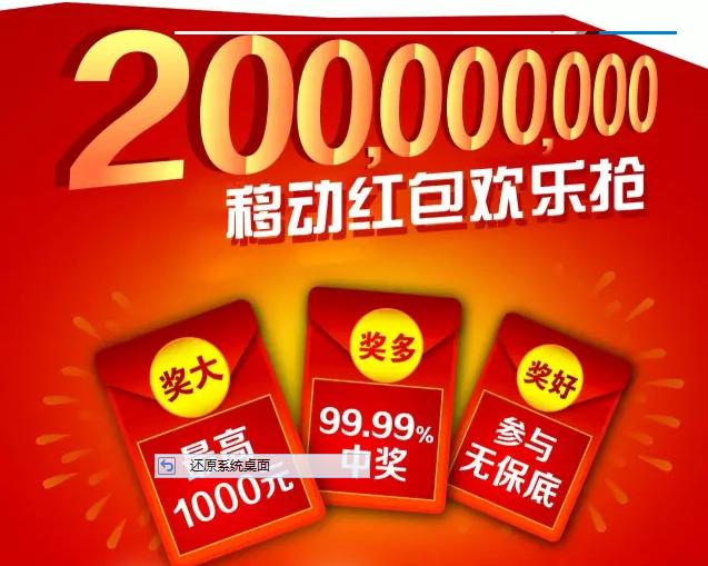 保山移动:移动2亿红包大派送,倒计时只剩15天啦!