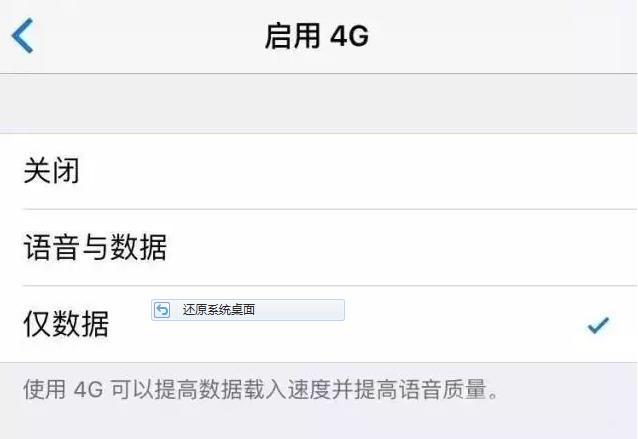 普洱移动:突然发现iPhone没有4G网了,到底怎么回事?