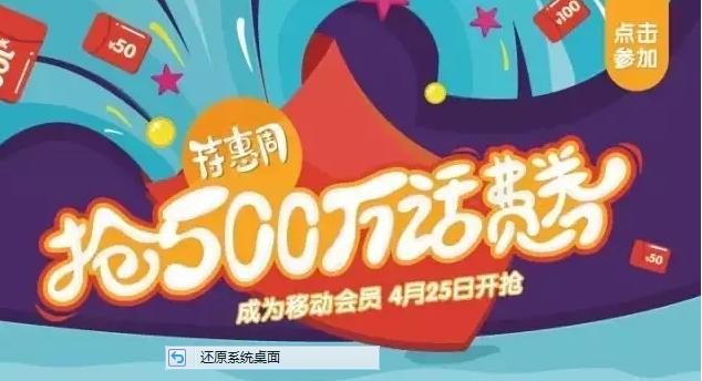 临沧移动:【充值特惠周】抢500万话费券!
