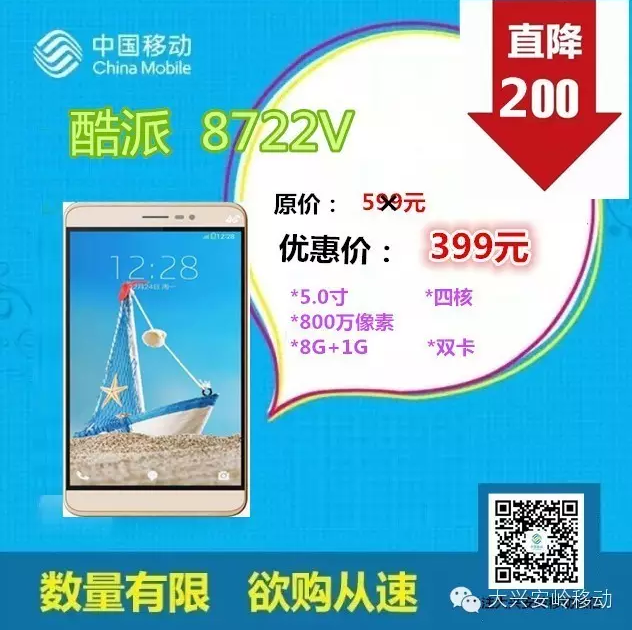 大兴安岭移动:激情五一,4G高清语音手机,感恩钜惠超低价!