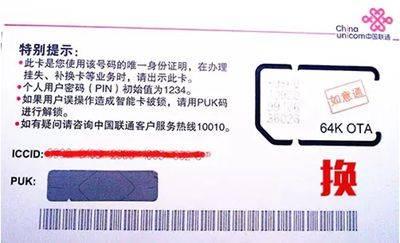 日照联通告诉你为什么要换USIM卡?