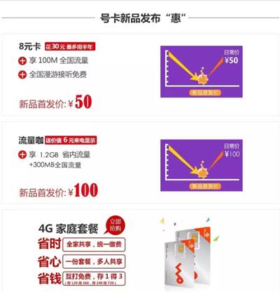 """榆林联通:5月号卡新品发布""""惠"""""""
