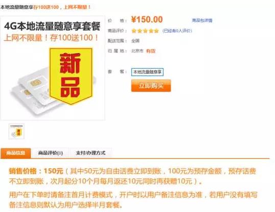 """杭州联通:北京联通推46元""""无限流量卡""""获网友力挺"""