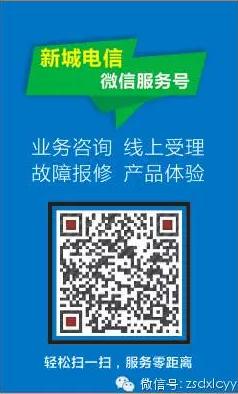 """舟山电信:逢""""十""""摇实惠,1毛抢先看爱奇艺VIP火爆剧!"""