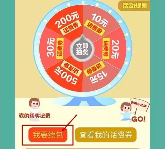 台州移动:500元话费到手so easy!宽带续包欢乐抽奖100%中哟!