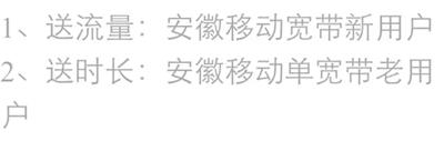 淮北移动:办宽带送流量还送时长,就是辣么任性!