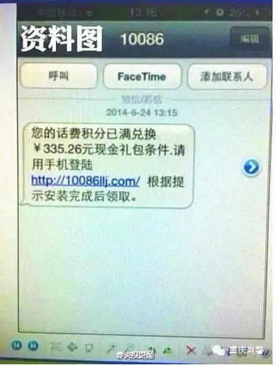 泸州联通:这些短信都是木马,看到即删