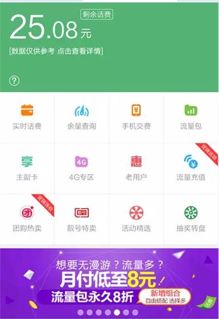 江门联通:话费认领:劳动月第一周话费开奖名单