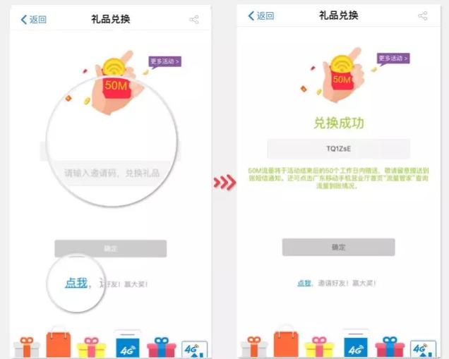 汕尾移动:这里有iPhone6 + ¥2000话费!