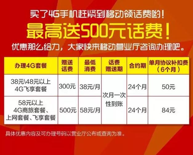 阳江移动:517电信节|买了4G手机赶紧来移动领话费咯!