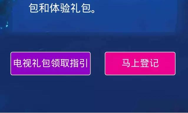 中山电信:【视听盛宴】看电信电视,享提速领礼包!
