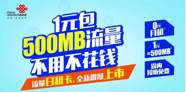 潮州联通:【一天500M】大流量日租卡,不用不花钱!