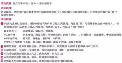 广安电信:翼支付首次绑卡首次消费  送20