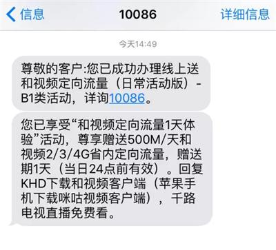 萍乡移动:摩天轮500M视频流量大放送