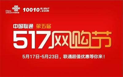 九江联通:中国联通第五届网购节超值优惠大剧透