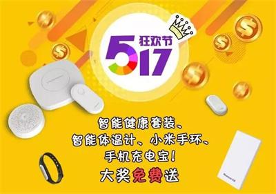 新余联通:517狂欢节领取6G流量包,智能套装、手机充电宝免费拿!