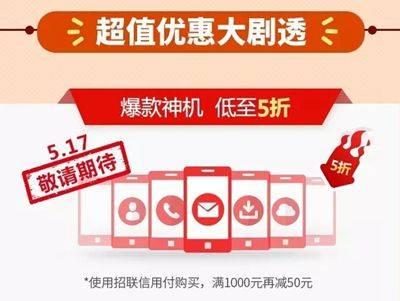 贵阳联通:联通517网购节——沃4G+风暴即将来袭