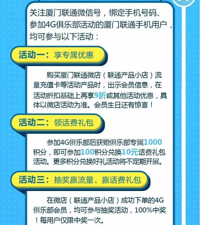 厦门联通:【4G俱乐部特权】10元话费免费领 享专属优惠赢礼包!
