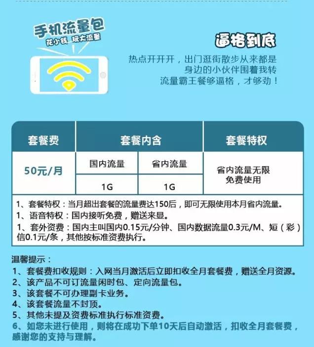 莆田联通:流量霸王餐:无限流量免费用!