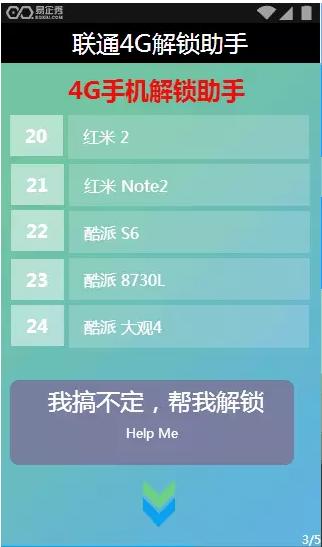 莆田联通:小手抖一抖,让你即刻感受快如疾风的沃4G!