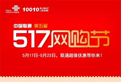 鹰潭联通:517网购节,开外挂的福利大剧透!