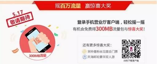 黔西南联通:5.17网购节 优惠来袭