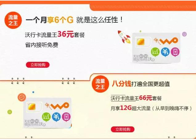 """西宁联通:流量霸王套餐-""""流量王"""""""