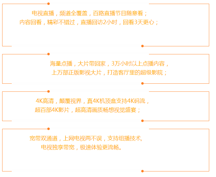 西宁电信:天翼高清 震撼上市